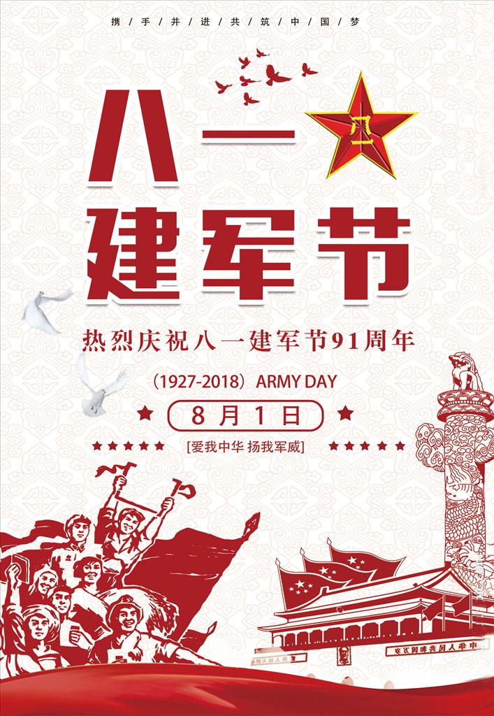 """开元ky棋牌7818煮酒与您共庆""""八一""""建军节"""